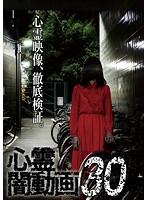 心霊闇動画 30