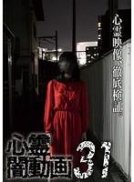 心霊闇動画 31