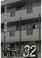心霊闇動画 32