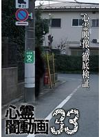 心霊闇動画 33