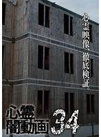 心霊闇動画 34