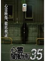 心霊闇動画 35