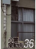 心霊闇動画 36
