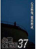 心霊闇動画 37