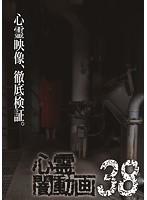 心霊闇動画 38