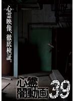 心霊闇動画 39