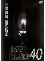 心霊闇動画 40