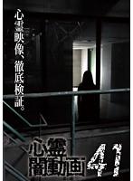 心霊闇動画 41