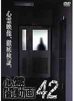 心霊闇動画 42