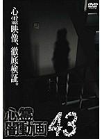 心霊闇動画 43