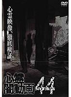 心霊闇動画 44