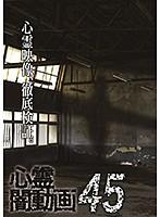 心霊闇動画 45