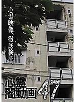 心霊闇動画 47