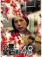心霊闇動画 48