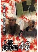 心霊闇動画 49