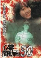心霊闇動画 50
