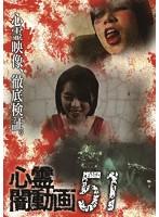 心霊闇動画 51