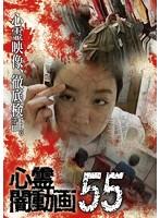 心霊闇動画 55