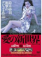 愛の新世界【HDリマスター版】