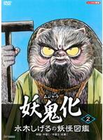 水木しげるの妖怪図鑑「妖鬼化 ムジャラ」 2
