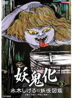 水木しげるの妖怪図鑑「妖鬼化 ムジャラ」 3