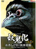 水木しげるの妖怪図鑑「妖鬼化 ムジャラ」 4