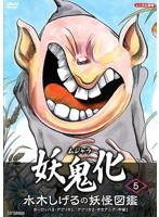 水木しげるの妖怪図鑑「妖鬼化 ムジャラ」 5