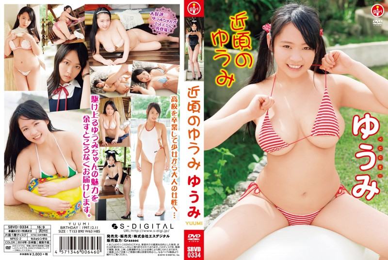 SBVD-0334 Yuumi ゆうみ – 近頃のゆうみ