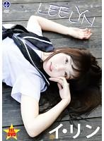 LEE LYN/イ・リン