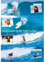 MERMAID SURF TRIP in Bali/水野亜彩子 高橋みなと 田岡なつみ 橋本梨花
