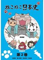 ねこねこ日本史 第2巻 新選組・徳川家康・真田幸村・紫式部