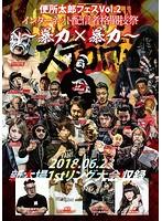 便所太郎フェスVol.2 SUTEGORO2-ステゴロ2- ~インターネット配信者格闘技祭 暴力×暴力~