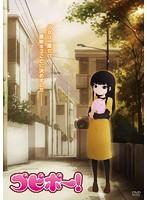 TVアニメ「プピポー!」
