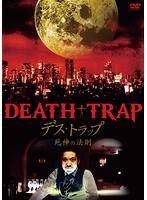 デス・トラップ 死神の法則