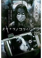 琉球ホラー オキナワノコワイハナシ 2017