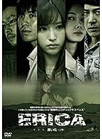 ERICA 黒い化(上巻)