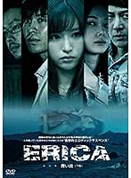 ERICA 青い炎(下巻)