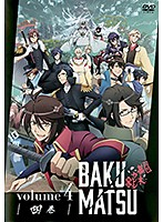 BAKUMATSU ~恋愛幕末カレシ 外伝~ 4巻