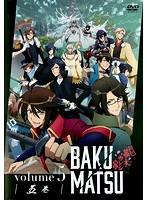 BAKUMATSU 5巻
