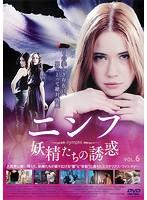 ニンフ/妖精たちの誘惑 6