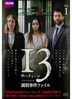 サーティーン/13 誘拐事件ファイル 第1巻