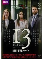 サーティーン/13 誘拐事件ファイル 第2巻
