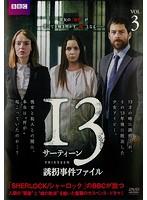 サーティーン/13 誘拐事件ファイル 第3巻