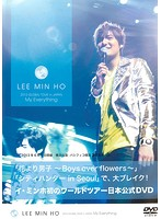 LEE MIN HO 2013 GLOBAL TOUR in JAPAN My Everything