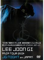 LEE JOON GI ASIA TOUR 2014 JG NIGHT in JAPAN
