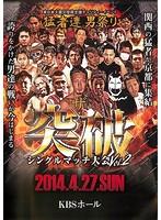 猛者連 男祭り ザ・突破 シングルマッチ大会 Vol.2