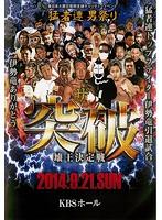 猛者連 男祭り ザ・突破 懐王決定戦 Vol.1