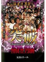 猛者連 男祭り ザ・突破 Championship 3
