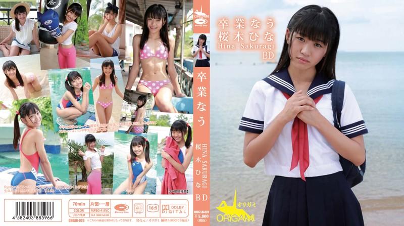 [ORGAB-029] Hina Sakuragi 桜木ひな 卒業なう Blu-ray