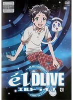 エルドライブ【elDLIVE】 第1巻